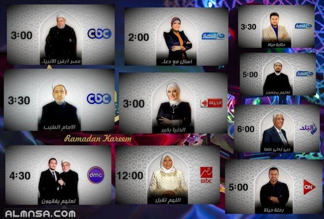 افضل البرامج الدينية في رمضان 2021
