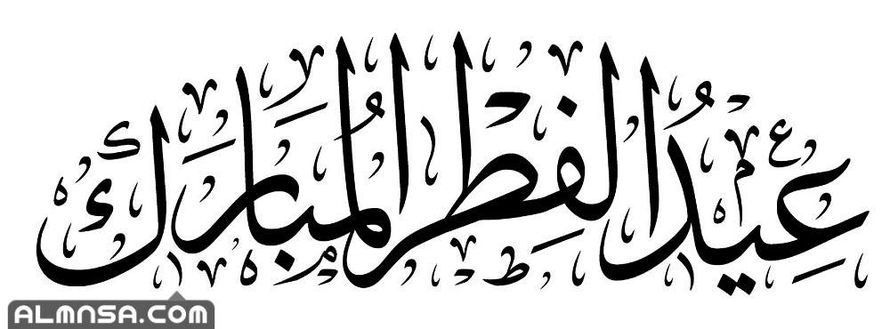 اجمل صور عيد الفطر المبارك 2021 بطاقات تهنئة بعيد الفطر