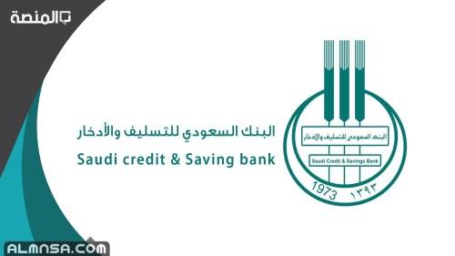 الاستعلام عن اعفاء بنك التسليف 1442