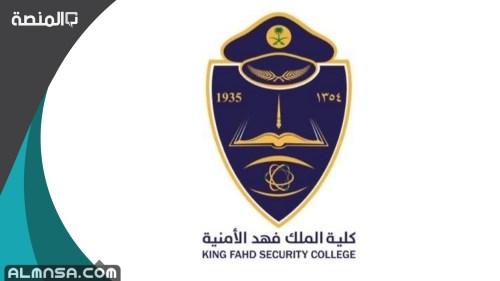 التخصصات المطلوبة في كلية الملك فهد الامنية 1442