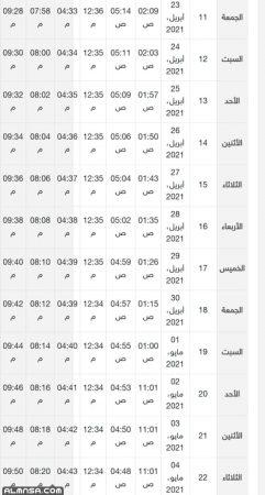 امساكية شهر رمضان 2021 موسكو
