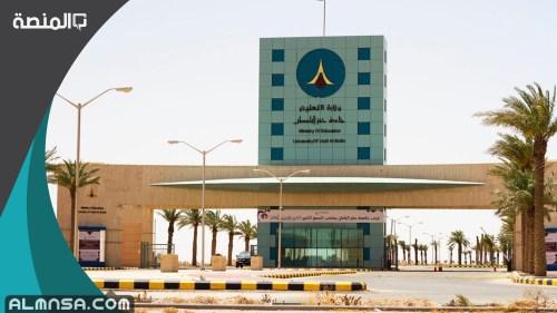 جامعة الدمام حفر الباطن نظام سجلات الطلاب