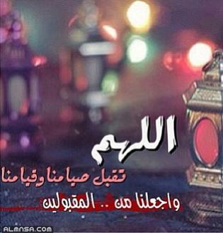 حالات واتس اب عن رمضان 2021