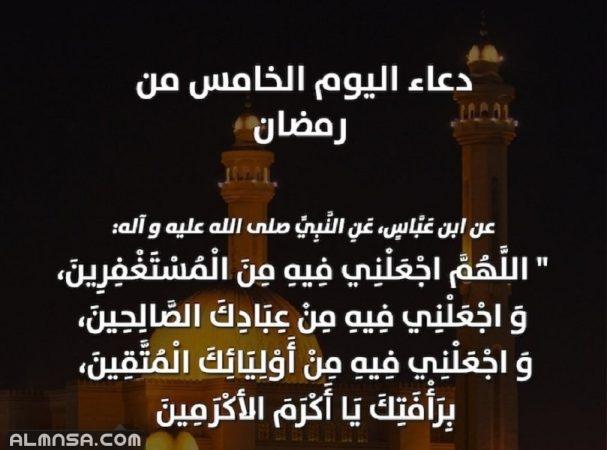 دعاء اليوم الخامس من رمضان مكتوب