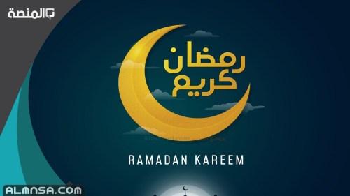 امساكية شهر رمضان 2021 المانيا