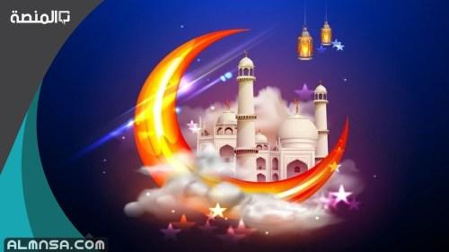 عبارات تهنئة رسمية بمناسبة رمضان 2021