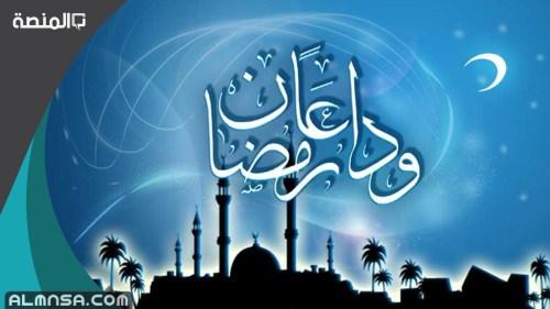 عبارات جميلة عن وداع رمضان 2021
