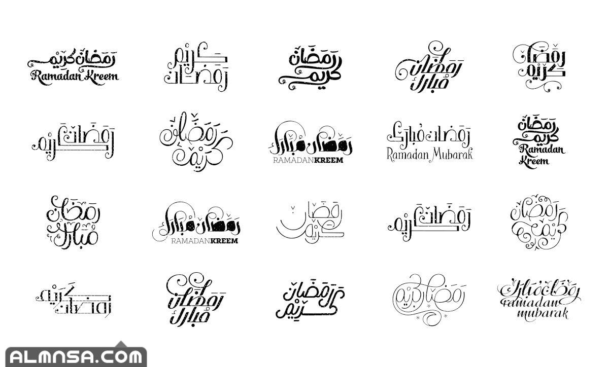 عبارات دينية قصيرة لشهر رمضان 2021