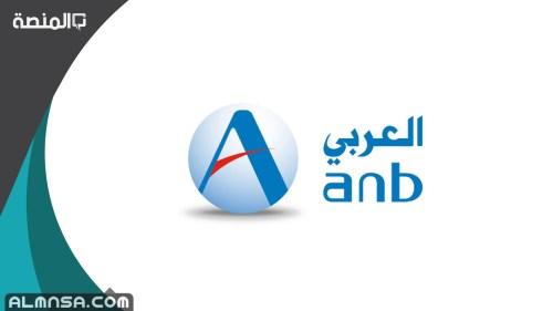 فتح حساب في البنك العربي الوطني إلكترونيًا