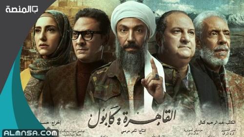 موعد عرض مسلسل القاهرة كابول