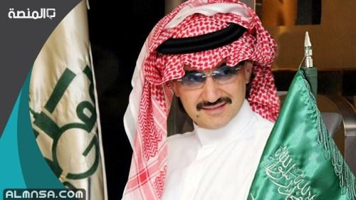 كم ثروة الوليد بن طلال