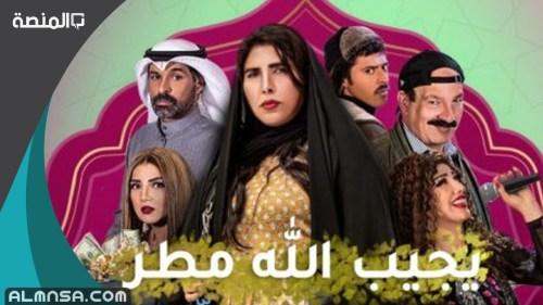 موعد عرض مسلسل يجيب الله مطر