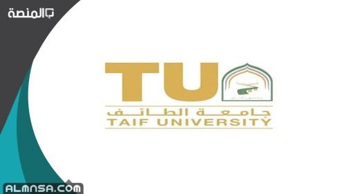نسب القبول في جامعة الطائف 1442