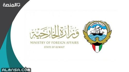 نسب قبول البعثات الخارجيه في الكويت 1442