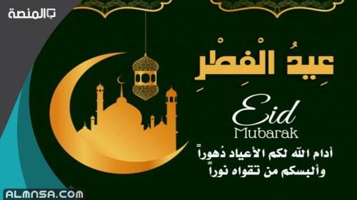 هل بكرة عيد في السعودية