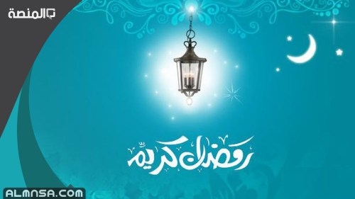 هل رمضان كامل ام ناقص 1442