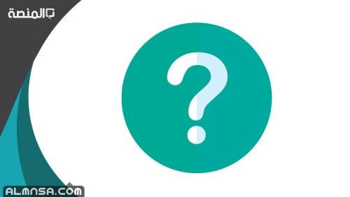 اسئلة عامة مع خيارات للتسلية 2021