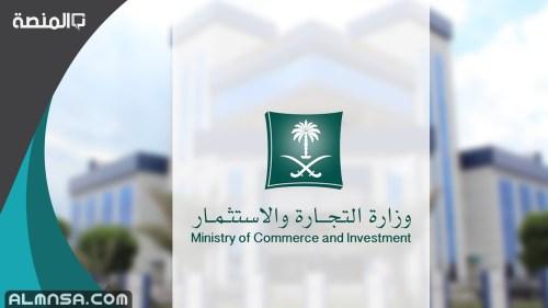 طريقة استخراج سجل تجاري في السعودية