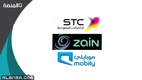 رقم الاتصالات السعودية الموحد المجاني لخدمة العملاء stc