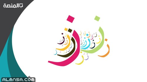 اسم جماد بحرف الزاء ز