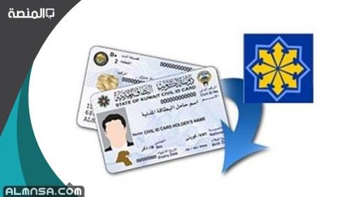 خدمة توصيل البطاقة المدنية للمنازل الكويت