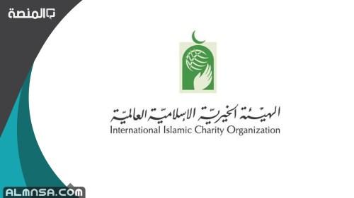 متى تأسست الهيئة الخيرية الإسلامية العالمية