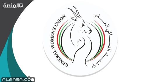 ما هي اول جمعية نسائية في الامارات