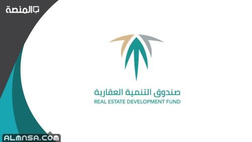تحديث بيانات صندوق التنمية العقاري 1442