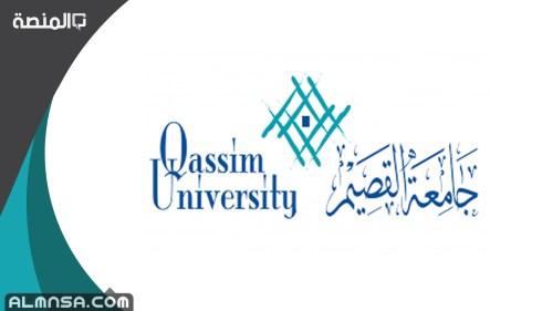 تخصصات جامعة القصيم ونسب القبول