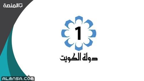 تردد قناة الكويت الأولى على جميع الأقمار 2021