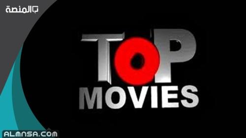 تردد قناة توب موفيز Top movies 2021 الجديد