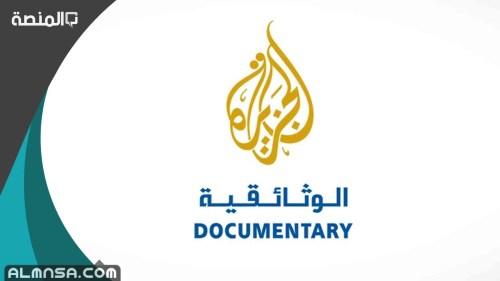 تردد قنوات الافلام الوثائقية على النايل سات 2021