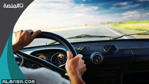 كيفية تفويض قيادة سيارة داخل المملكة