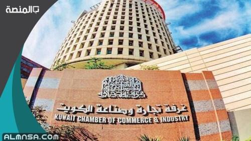 حجز موعد في غرفة تجارة وصناعة الكويت