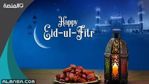 رد على تهنئة عيد الفطر المبارك