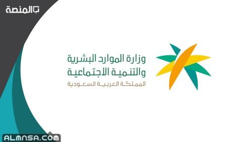 رقم الضمان الاجتماعي الرياض