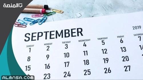 سبتمبر اي شهر