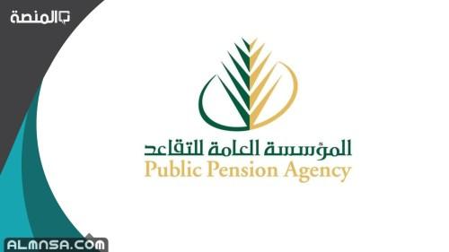 شروط التقاعد المبكر للمعلمات في السعودية