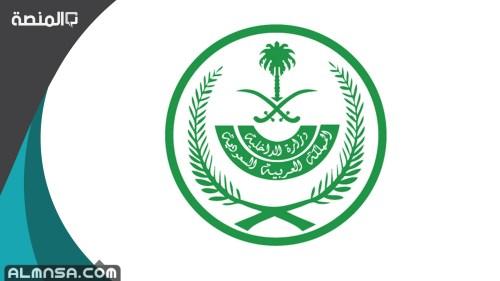 شروط السفر للخارج للسعوديين