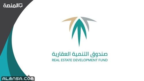 صندوق التنمية العقاري استعلام بالسجل المدني 1442