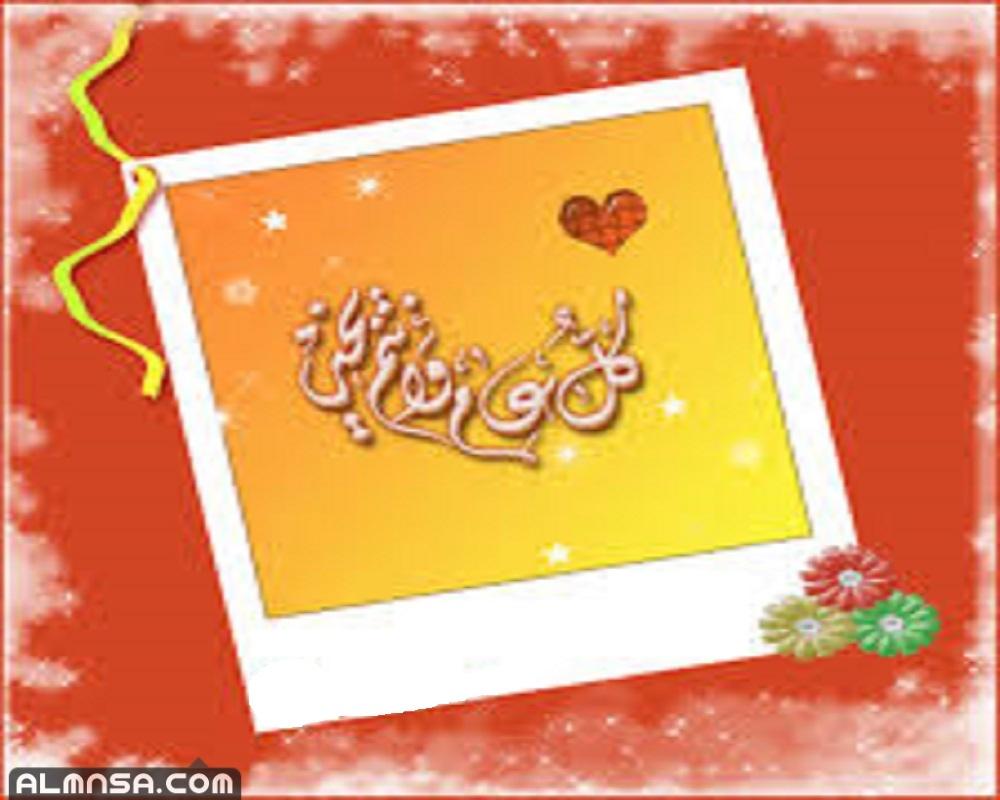 صور بطاقات تهنئة العيد 2021 أحدث صور تهنئة العيد