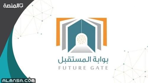 عبارات عن بوابة المستقبل 2021