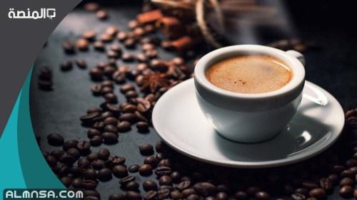 كم نسبة الكفايين في القهوة