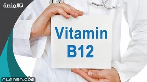 أعراض نقص فيتامين ب١٢ من تجاربكم