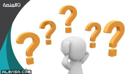 اسئلة شخصيه للبنات والشباب محرجة 2021
