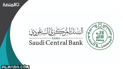 البنك المركزي السعودي حجز موعد