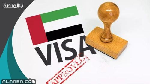 كيفية التقديم على الإقامة الذهبية في الإمارات 2021