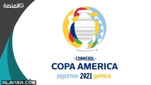 القنوات الناقلة لكوبا أمريكا 2021