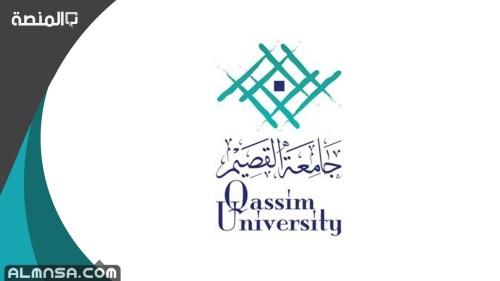 النسبه الموزونه جامعة القصيم 1443