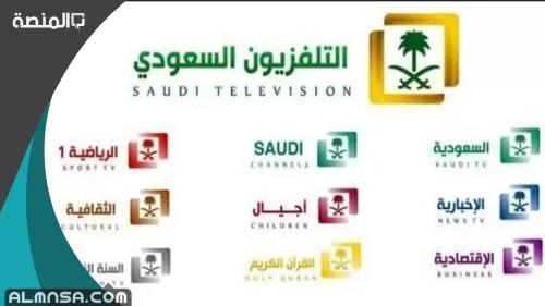 تردد القنوات السعودية hd نايل سات 2021